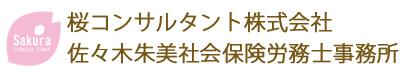 愛知県刈谷市の不動産なら桜コンサルタント株式会社