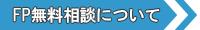 桜コンサルタントの無料ファイナンシャルプランナー診断について