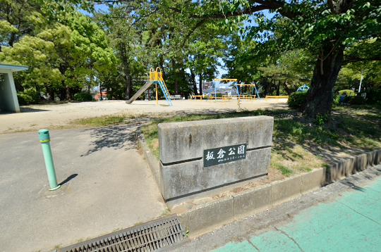板倉公園 (1)