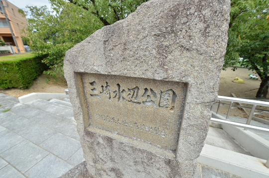 三崎水辺公園 (1)