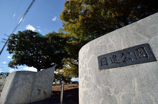 日進公園 (1)