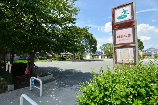 新田公園 (2)