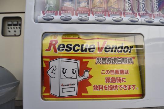 エルグランデ刈谷Wウイングの自動販売機はレスキューベンダー仕様です。