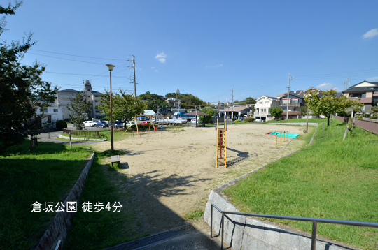 倉坂公園 (2)コピー