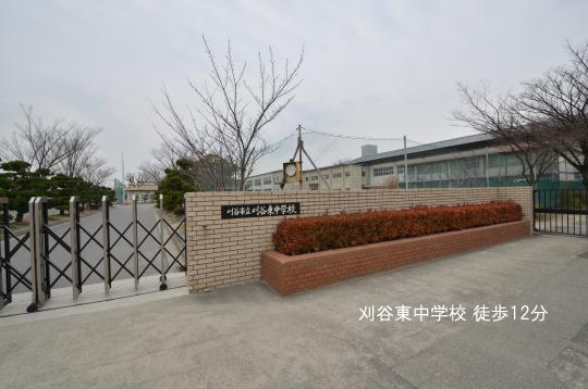刈谷東中学校のコピー
