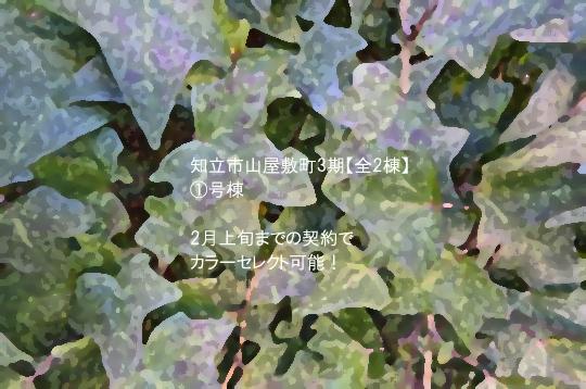 知立市山屋敷町 桜コンサルタント