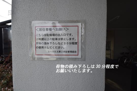 ユーハウス第二刈谷の駐車一時停めスペースです。