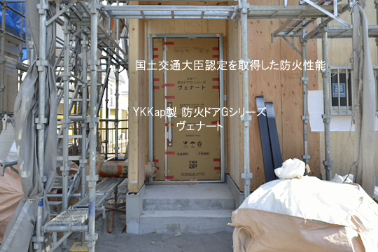 豊明市阿野町東阿野【全2棟】2号棟の玄関ドアは優れた防火性能を持つYKKap製防火ドアGシリーズ:ヴェナートです。