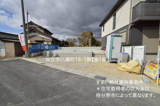 知立市八橋町 刈谷不動産屋桜コンサルタント3