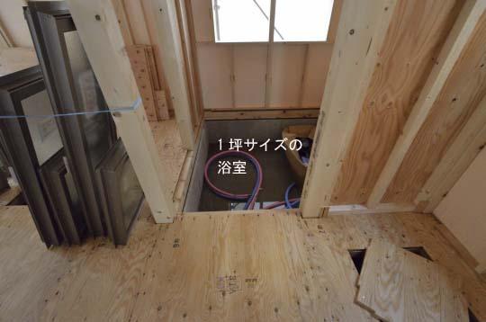 1坪サイズの浴室 ベタ基礎