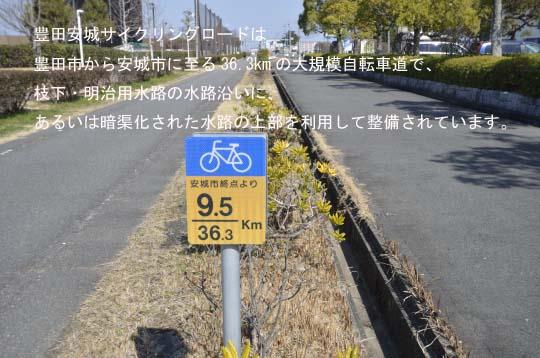 安城市サイクリングロード