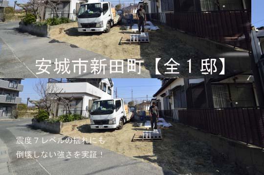安城市新田町 地震に強い家
