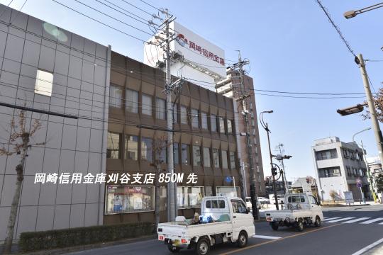 ユーハウス第二刈谷に近い岡崎信用金庫刈谷支店です。