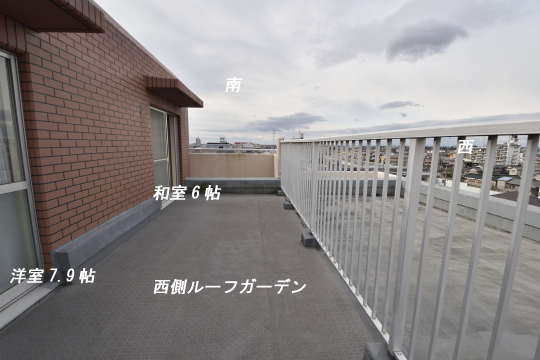 真栄マンション東刈谷601号室の西側ルーフガーデンです。