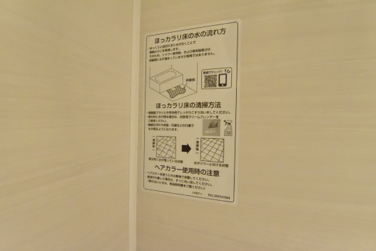 ユーハウス第二刈谷の浴室はホッカラリ床です。
