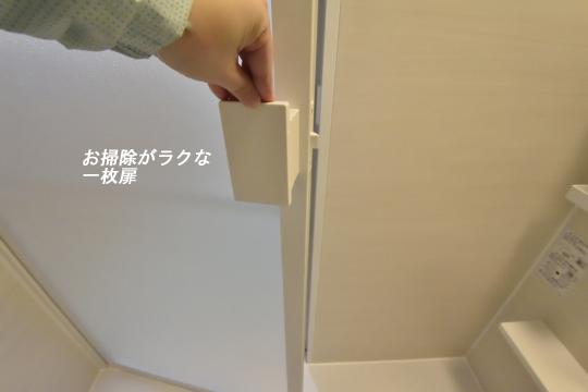 ユーハウス第二刈谷の浴室は一枚扉です。
