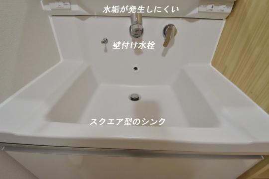 ユーハウス第二刈谷の洗面台は壁付け水栓です。