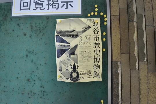 ユーハウス第二刈谷の掲示板に貼ってある紙。