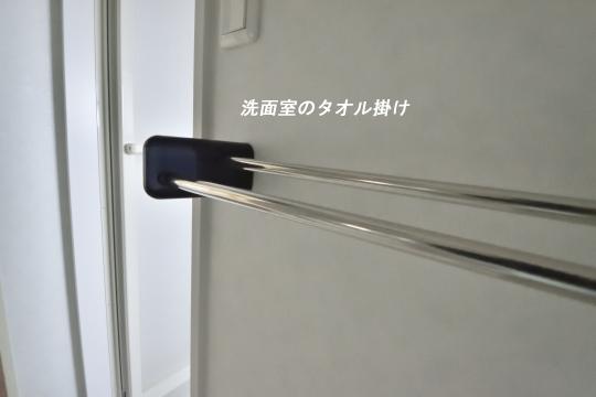 真栄マンション東刈谷601号室のタオル掛けです。