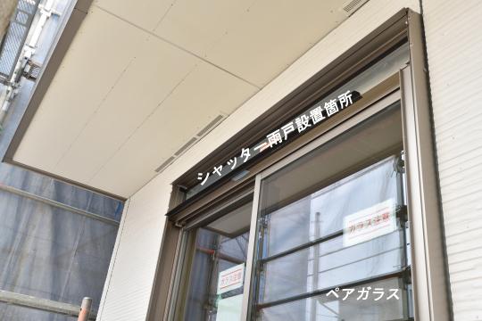 東浦町大字石浜字青木の新築戸建にはペアガラスが採用。