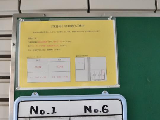 真栄マンション東刈谷は掲示板で来客用駐車場の説明をしています。