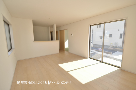 名古屋市緑区若田二丁目【全4棟】1号棟のLDK16帖は日当り良好です。