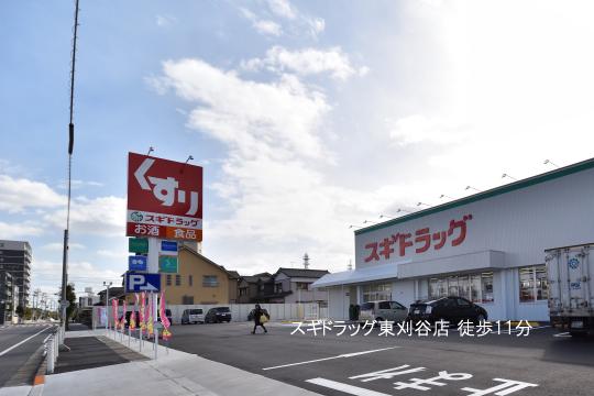 スギ薬局東刈谷店のコピー