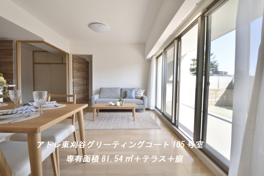 アトレ東刈谷グリーティングコート105号室のリビングには家具が置かれています。