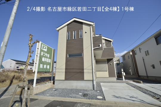 名古屋市緑区若田二丁目【全4棟】1号棟は間取り4LDKの新築分譲住宅です。