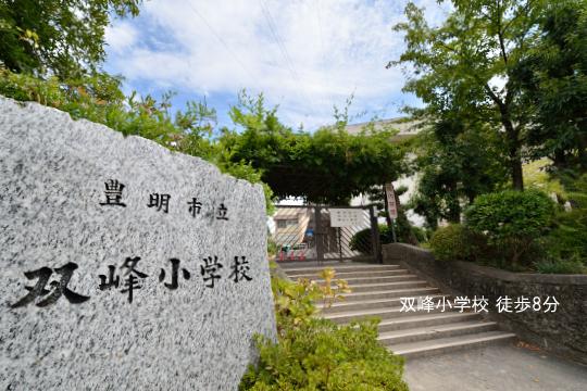 双峰小学校 (1)のコピー