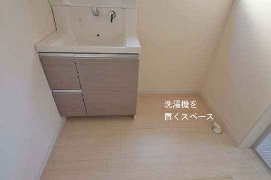 洗濯機を置くスペース