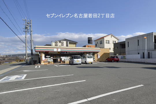 セブンイレブン名古屋若田2丁目店のコピー