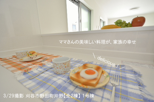 刈谷市野田町沖野【全2棟】新築分譲住宅はJR東海道本線「東刈谷」駅より徒歩13分の立地です。