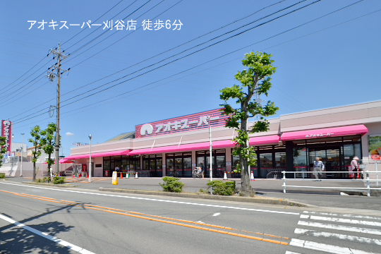 アオキスーパー刈谷店のコピー