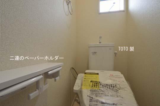トイレ 二連のペーパーホルダー付