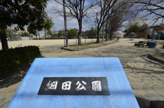 公園 安城市細田公園