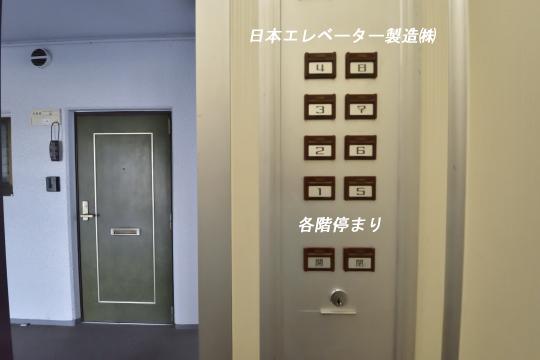 エスポワール寿のエレベーターは日本エレベーター製造㈱です。