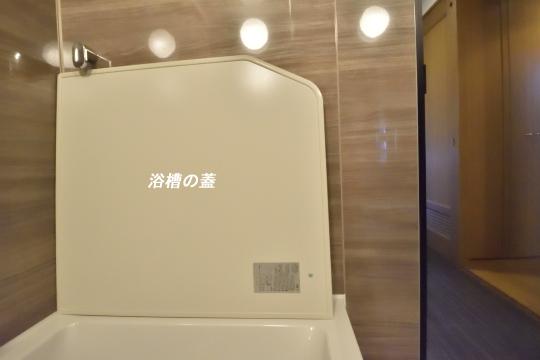 エルグランデ刈谷イーストウイングの浴槽蓋です。