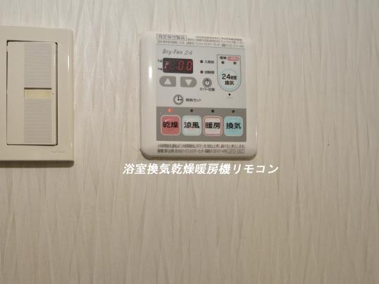 エルグランデ刈谷イーストウイングの浴室換気乾燥暖房機リモコンです。