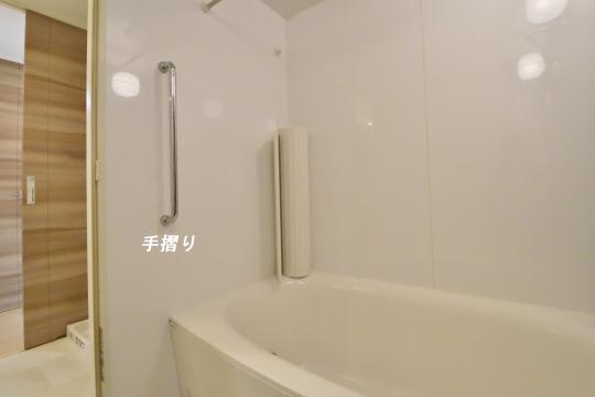 アトレ東刈谷グリーティングコートの浴室手摺り。
