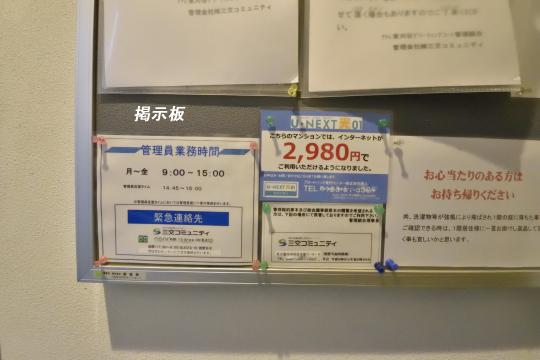 アトレ東刈谷グリーティングコートの掲示板です。
