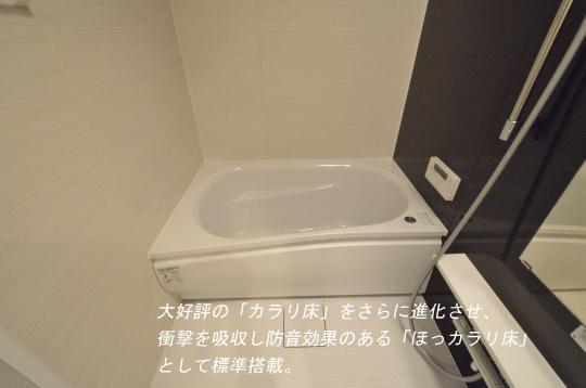 浴室 TOTO製 マンション