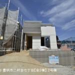 豊明市二村台七丁目【全2棟】新築分譲住宅は、双峰小学校より徒歩6分の立地です。