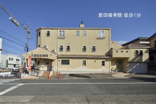 若田接骨院のコピー