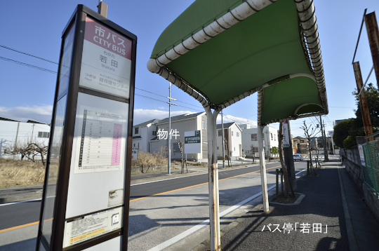 市バス「若田」停のコピー