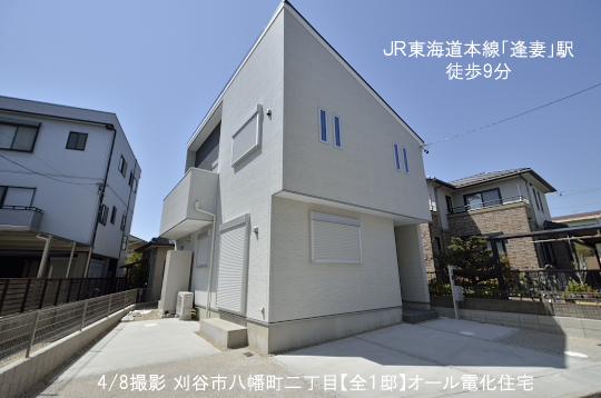 刈谷市八幡町二丁目【全2棟】新築分譲住宅は、JR東海道本線「逢妻」駅より徒歩9分の立地です。