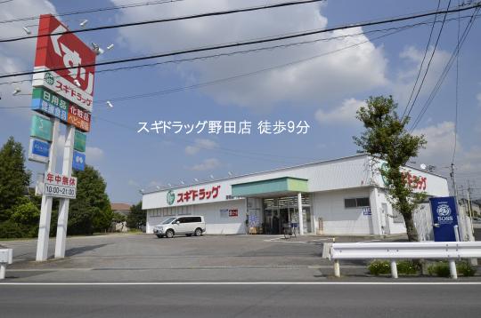 スギ薬局野田店のコピー