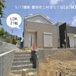 豊明市二村台七丁目【全2棟】新築戸建は、双峰小学校より徒歩6分の立地です。