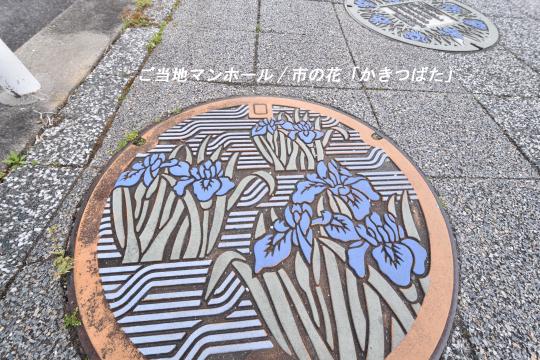 知立市のご当地マンホールは市の花カキツバタが刻まれています。