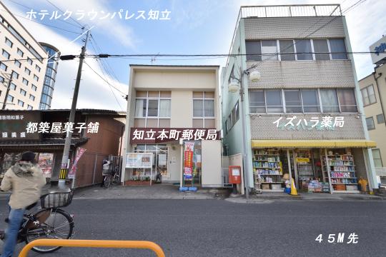 知立本町郵便局。